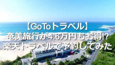 GoToトラベルを活用して奄美大島旅行を楽天トラベルで予約してみた!4.6万円もお得に!予約方法も紹介